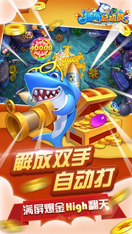 捕鱼总动员-2018全民捕鱼游戏 screenshot-3