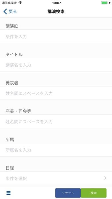 第77回日本公衆衛生学会総会(JSPH77) screenshot 2