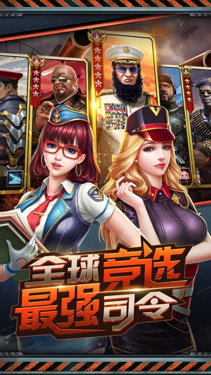 红色帝国:战争警戒 screenshot-4
