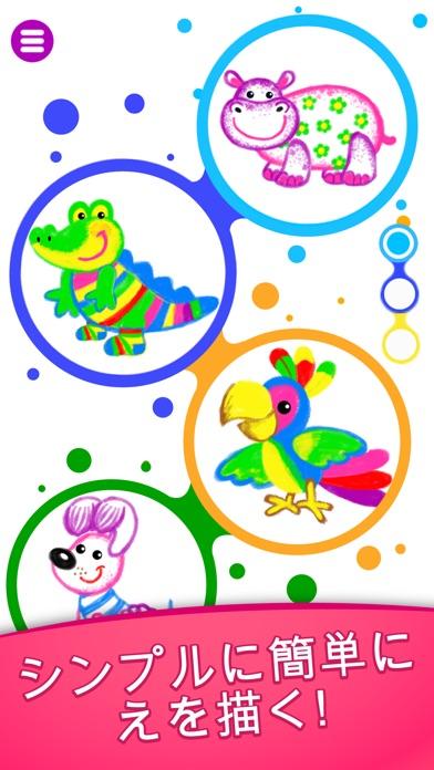 幼児 動物 色塗り お絵かき 塗り絵 学習 子供 ゲーム 3スクリーンショット1