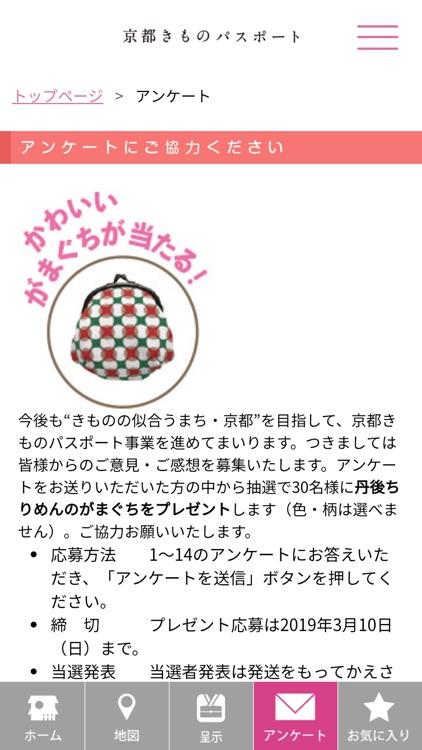 きものパスポ screenshot-3