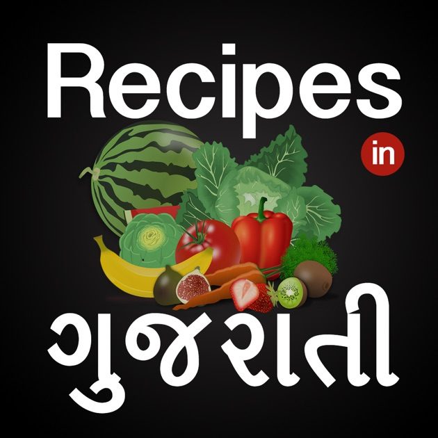 All recipes in gujarati on the app store forumfinder Choice Image