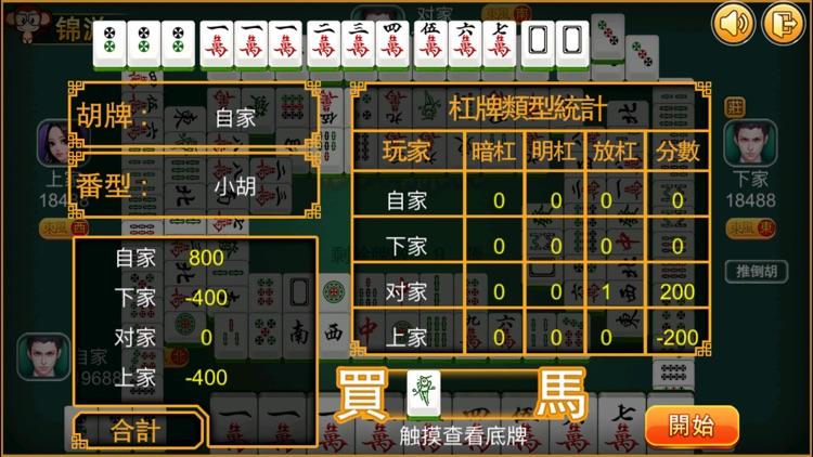 正宗广东麻将 screenshot-4