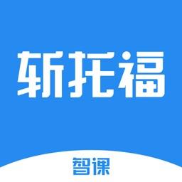 智课斩托福-TOEFL智适应为托福备考助力
