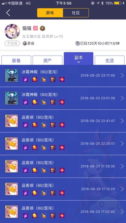 冒险岛2社区-官方精英玩家社区 screenshot-4