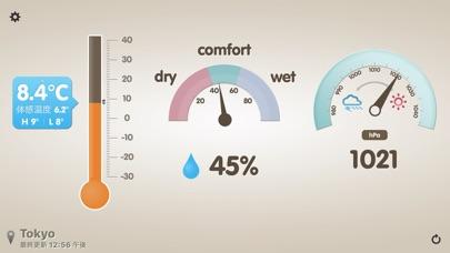 温湿度計 (体感温度,気圧計,不快指数) screenshot1
