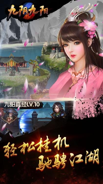 九阴九阳 screenshot-3
