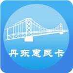 丹东惠民卡