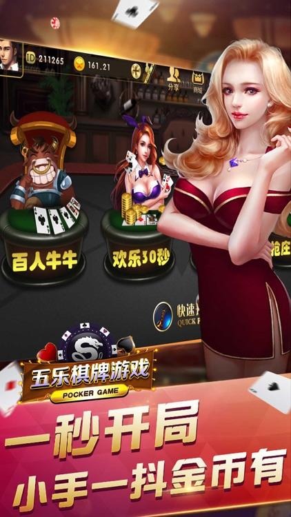 五乐棋牌游戏-真人牛牛