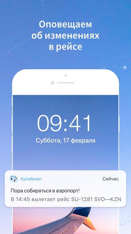 Kupibilet – Дешевые Авиабилеты screenshot-3