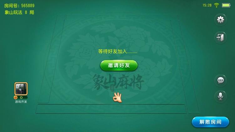 点游象山麻将 screenshot-3