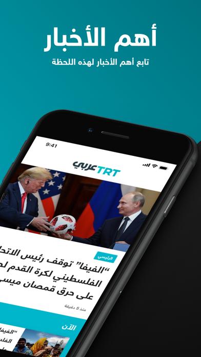 TRT Arabi screenshot one