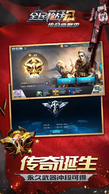 全民枪战2 - 传奇新赛季 screenshot-0