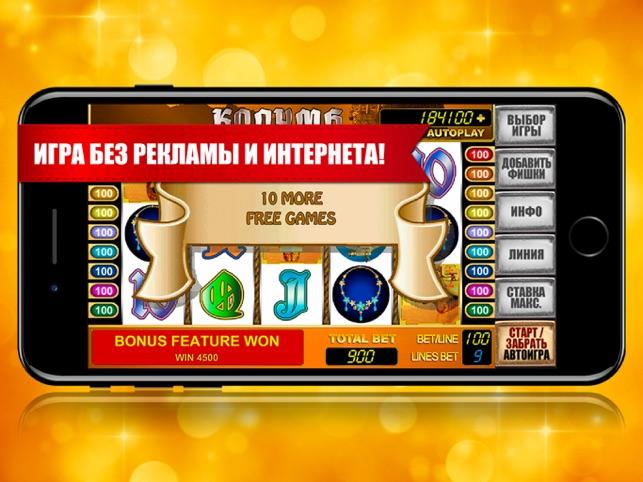 Слотовые игровые автоматы колумб бесплатно игровые автоматы бесплатно и без кода скачать