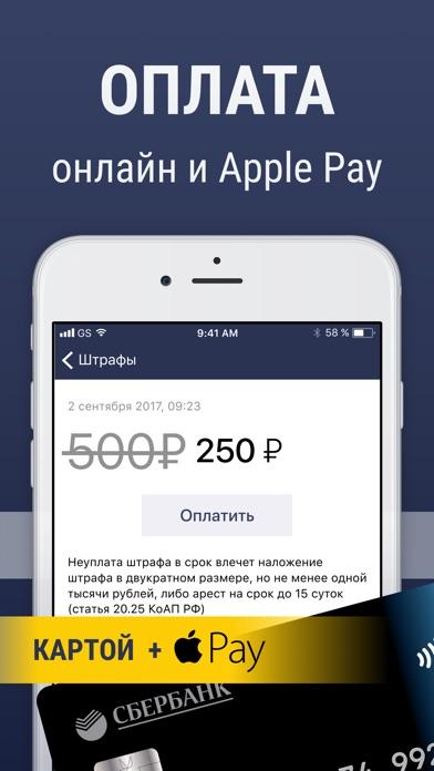Штрафы ГИБДД МВД с фото Скриншоты4