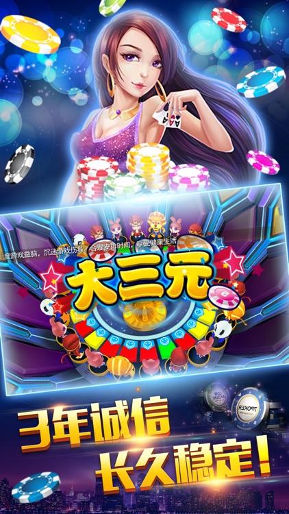 电玩城街机合集-电玩城棋牌捕鱼游戏 screenshot-3