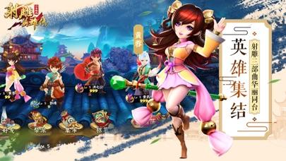 射雕英雄传3D-全球版(金庸正版授权) screenshot 2