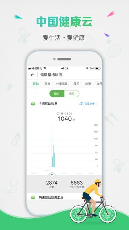 中国健康云-提供全方位的健康管理和医疗服务 screenshot-3