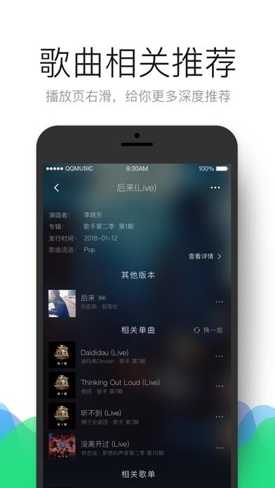 QQ音乐 - 让生活充满音乐 for Windows