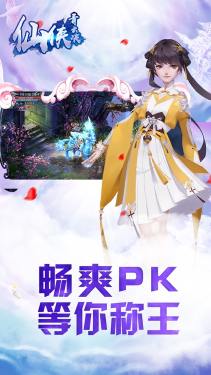 仙侠青云决-修仙手游仙剑挂机游戏