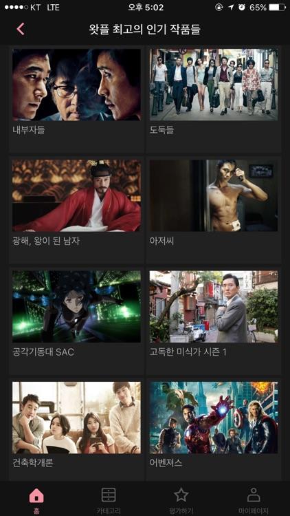 왓챠플레이 - 영화/드라마/애니/다큐 무제한 감상 screenshot-3