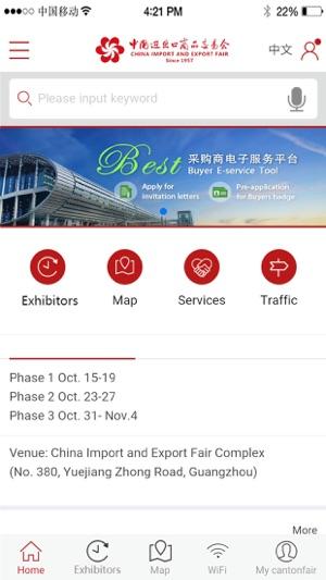 Canton Fair 广交会 on the App Store