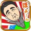 Jump! Mr.Abe