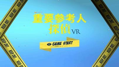 重要参考人探偵 VR間違い探しゲームスクリーンショット1