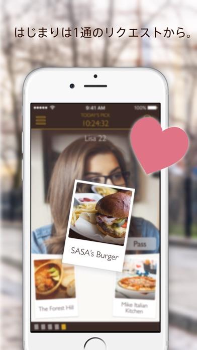 Dine(ダイン) - デートにコミットするマッチングアプリ紹介画像3