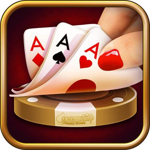 快乐三张牌-好玩的真人炸金花游戏