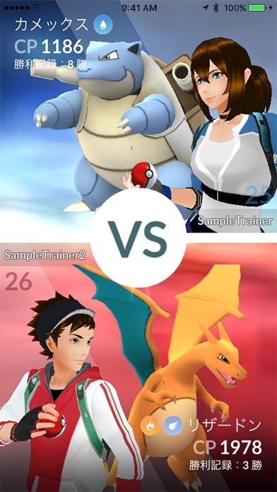 Pokémon GOスクリーンショット