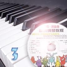 小汤3- 小汤三, 约翰.汤普森钢琴教程系列