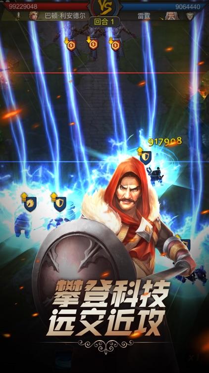 文明与征服-全球国战巅峰策略手游 screenshot-4