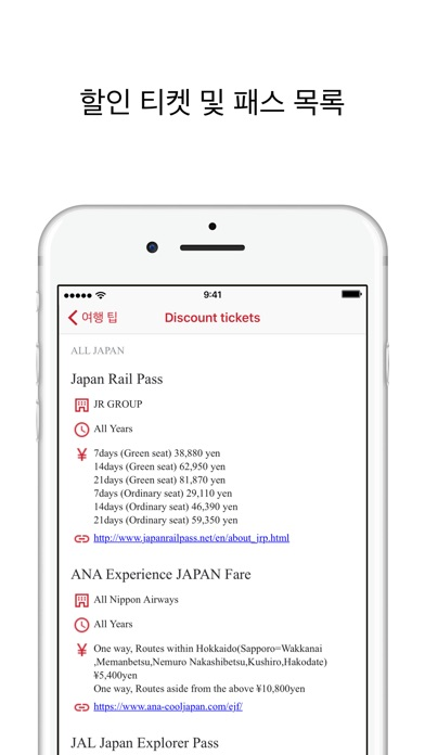 Japan Official Travel App for Windows
