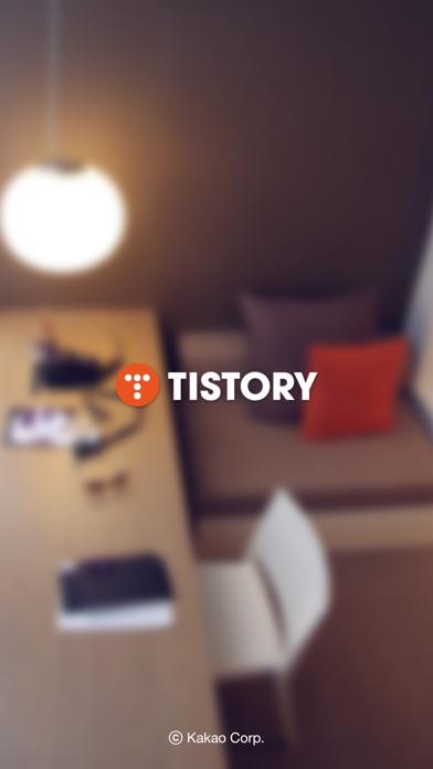 티스토리 - TISTORY for Windows