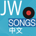 165.JW-Music - 中文 原创歌曲