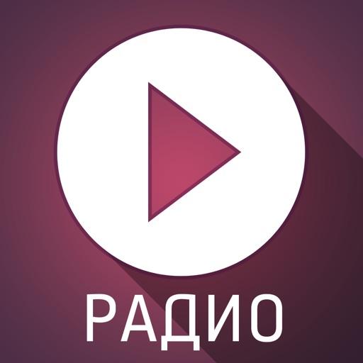 Радио онлайн — ТОП музыка