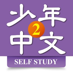 Chinese for Youth 2 Self-Study