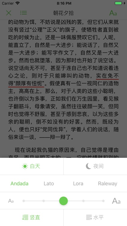 鲁迅杂文小说集 screenshot-4