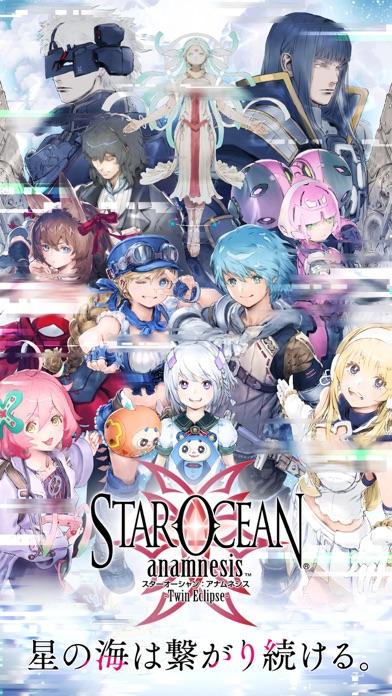 STAR OCEAN -anamnesis-スクリーンショット