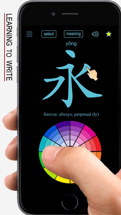 Learn Chinese Handwriting ! screenshot 1