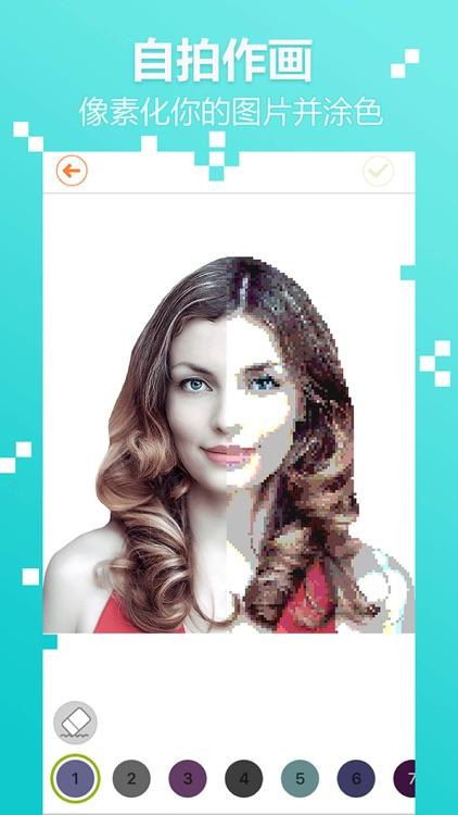 像素涂色游戏—像素数字填色画画 screenshot-4