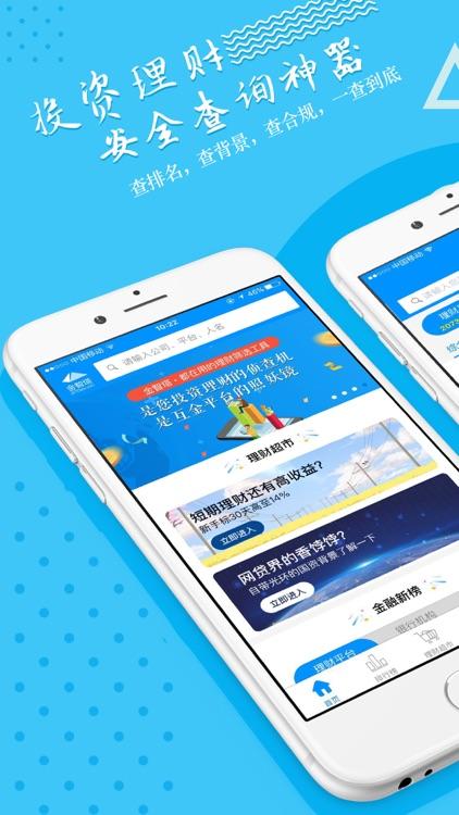 金智塔-互联网投资理财新闻资讯平台