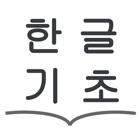 Hangul Basic Study icon