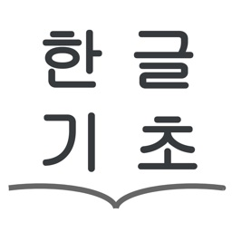 Hangul Basic Study