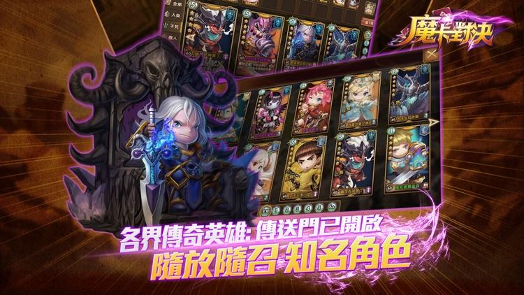 魔卡對決 screenshot-4
