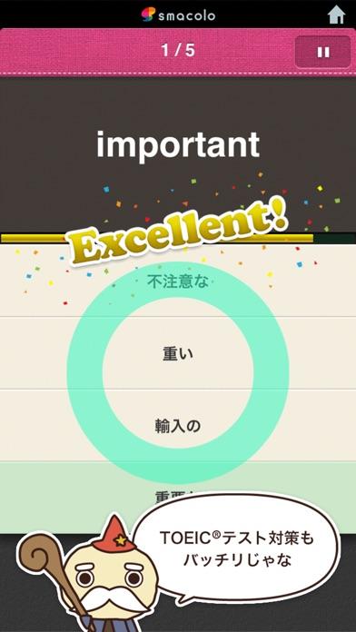 続く英語学習 えいぽんたん! 英単語からリスニングまで ScreenShot1