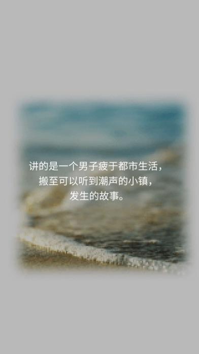 Screenshot of 潮声小镇 App