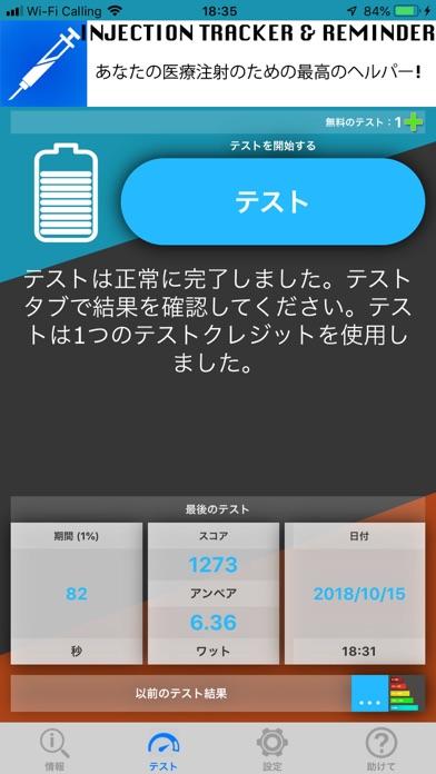 Amperes  フルバッテリ充電情報ベンチマークのおすすめ画像4