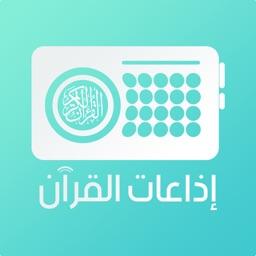 Quran Radios اذاعات القران